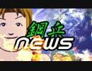 【ゆっくり霊夢】鋼兵ニュース【vol.1訂正版】