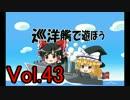 【WoWs】巡洋艦で遊ぼう vol.43 【ゆっくり実況】