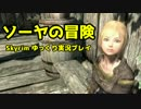 【Skyrim】ソーヤの冒険 旅立ち編2【ゆっくり実況】