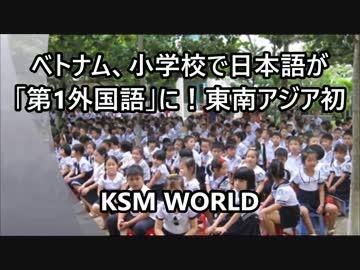 KSM】ベトナム 小学校で日本語が...