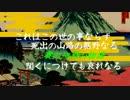 【Bloodborne】丁寧にストーリーをまとめる実況 河原!ハタンキョウ編Part14 thumbnail