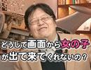 ニコ生岡田斗司夫ゼミ2月28日号延長戦「鬼畜な本音の会員限定枠~棚卸Q&Aいままでのを全部答えるぞSP」