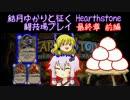 結月ゆかりと征く! Hearthstone 闘技場プレイ part10