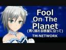 【デレステMAD】 アナスタシア 青く揺れる惑星に立って TMネットワーク