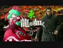【龍が如く×東方】伝説の龍が幻想入り 第二部第三章【幻想入り】