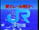 JR四国(愛さレール明日へ)