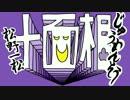 【手描き】一松で十面相【おそ松さん】 thumbnail