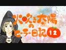【PS4版ダークソウル2】火吹き太陽のヒーラー日記12[ゆっくり]