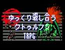 ゆっくり殺し合うクトゥルフTRPG  PART 1