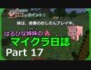 【マインクラフト】はるひな姉妹のマイクラ日誌 Part17【実況プレイ】