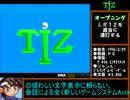 【倍速移動バグ有】TIZ-トウキョウインセクトズー-RTA_56分43秒_Part1/3 thumbnail