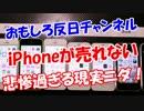 【iPhoneが売れない】 悲惨過ぎる現実ニダ!