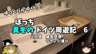 【ゆっくり】ドイツ周遊記 6 成田空港 ラウンジ巡り