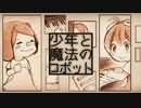 【VOCALOID Fukase】 少年と魔法のロボット 【リメイクカバー】 thumbnail