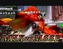 【MHX】世紀末的カオス4人衆が実況!マクロス△編【モンハン】