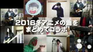 【全30曲】2016冬アニメの曲をまとめてコラボ
