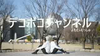【デコボコチャンネル】 ロケットサイダー 【踊ってみた】