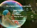 My original music & image movie 【Soap bubbles】