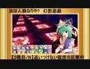 【東方】汝は人狼なりや? 幻想遊戯【5-3N】