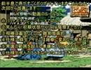 【縛り実況】トルネコの大冒険3 【part1】 thumbnail