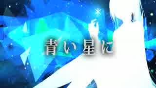 【初音ミク】青い星に【オリジナル曲】