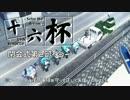 【第16回MMD杯】MikuMikuDanceCup XVI【表彰・閉会式 第二部】