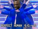 PERFECT HUMAN(パーフェクトヒューマン)ピッチ下げ