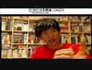 第79位:メンタリストDaiGoの夜の心理学 第二夜2/3 thumbnail