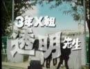 ファンタCM 3年X組透明先生(メイキング映像付)