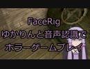 【Amnesia】ゆかりんと音声認識でホラーゲームプレイその1【FaceRig】