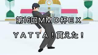 【第16回MMD杯EX】YATTA! 貰えた!【モデル配布あり】