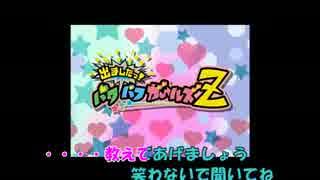 【ニコカラ】『希望のカケラ』 パワパフガールズZ OP (On Vocal)