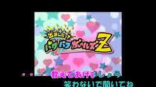 【ニコカラ】『希望のカケラ』 パワパフガールズZ OP  (Off Vocal)