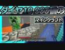 【Minecraft】ダイヤ10000個のマインクラフト Part31【ゆっくり実況】