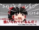 ゆっくりTRPG・シノビガミ【フワフワセッション】part4