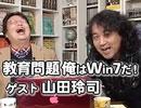 ニコ生岡田斗司夫ゼミ3月6日号延長戦「ゆとり世代はモンスター!教育論というOSは...