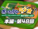 【第48回】れい&ゆいの文化放送ホームランラジオ!