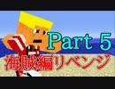 【Minecraft】ギスギスクラフト海賊編リベンジpart5【マルチ実況プレイ】 thumbnail