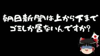 【ゆっくり保守】朝日新聞配達員、救急車に唾を吐きかけ逮捕。