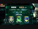 【スターフォックス643D】エリア6(エクストラ) 623HIT