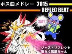 BEMANIボス曲・最強曲メドレー ver.2015 [リフレク編]