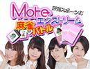 【PV】日刊スポーツ杯Moreエクストリーム麻雀バトル【麻雀×カードゲーム】