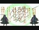 【波音リツキレ音源】やる気マンマン丸【オリジナル曲】