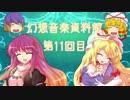 【電子音楽系】幻想音楽資料館第11回目【CD紹介】
