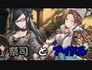 川島さんと祭司さん -双星の偶像-