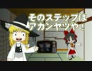 【Splatoon】ハカセトゥーン 第5話 ~バリヤトゥーン~【ゆっくり実況】 thumbnail
