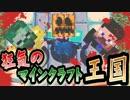 【協力実況】狂気のマインクラフト王国 Part31【Minecraft】