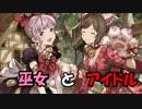 リナリアと巫女とアイドルたち -双星の偶像-