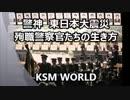【KSM】警神 東日本大震災 無残な交番やパトカーに感謝の合掌