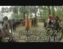 センスのないサバゲー動画 CIMAX(シマックス)貸切 2016.03.05